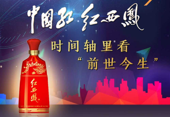 """""""硬核产品""""红西凤重磅来袭 8月30日全新升级引领时尚潮流"""