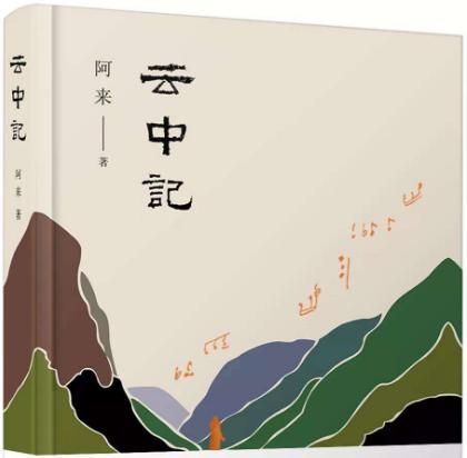 南国书香节名家荟萃:周国平谈独处 阿来致敬生命
