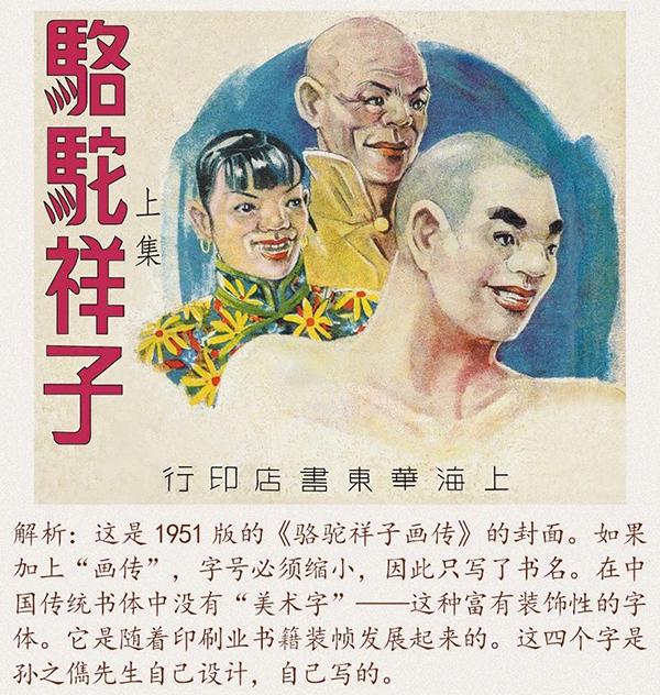 """祥子""""80大寿"""",上图举办展览解读《骆驼祥子》中的形象"""