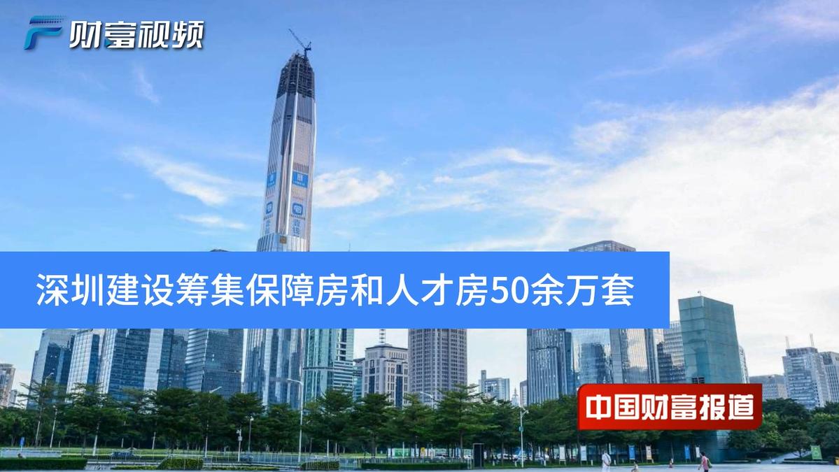 【中国财富报道】深圳建设筹集保障房和人才房50余万套