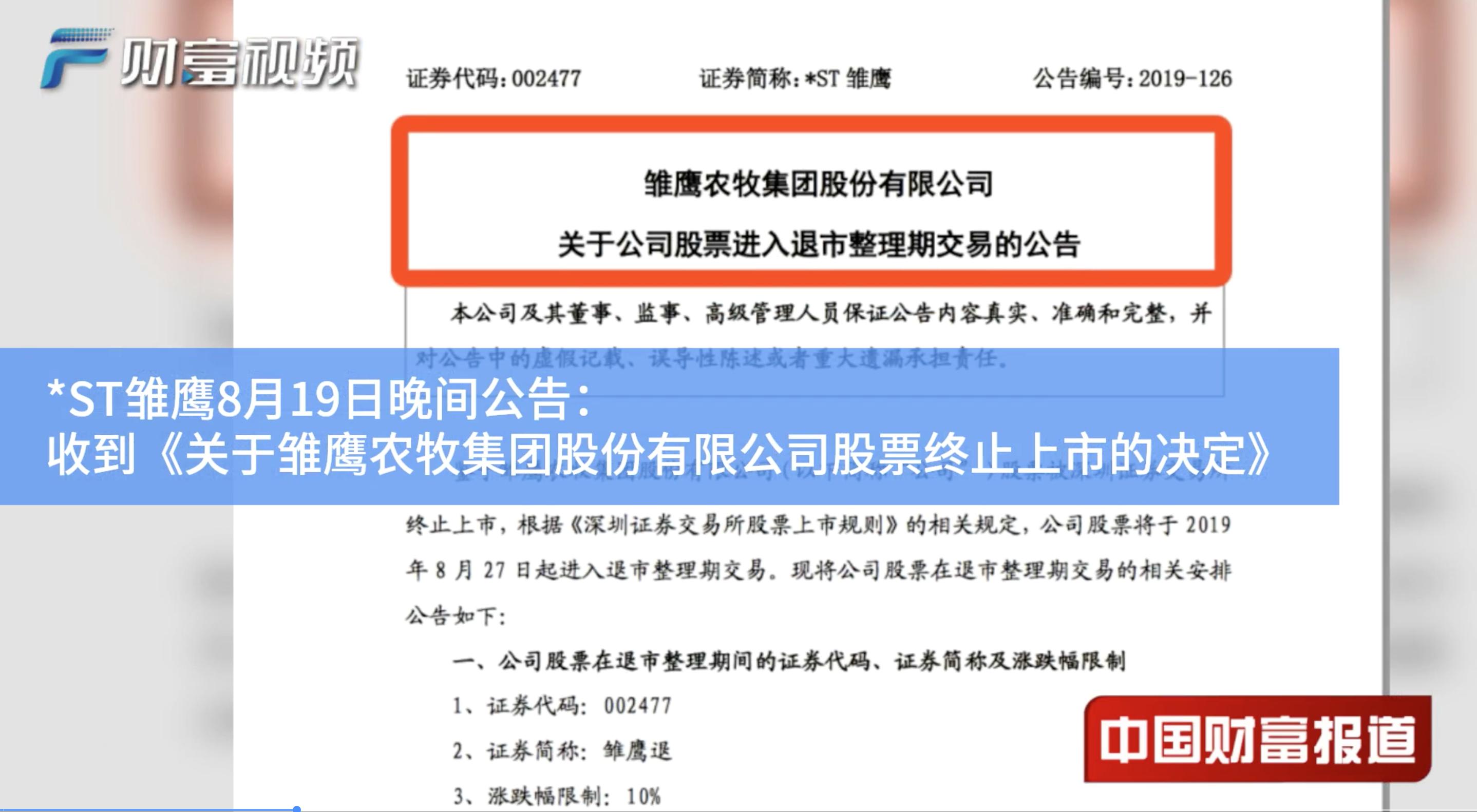 """【中国财富报道】*ST雏鹰成A股""""面值退市""""第二股"""