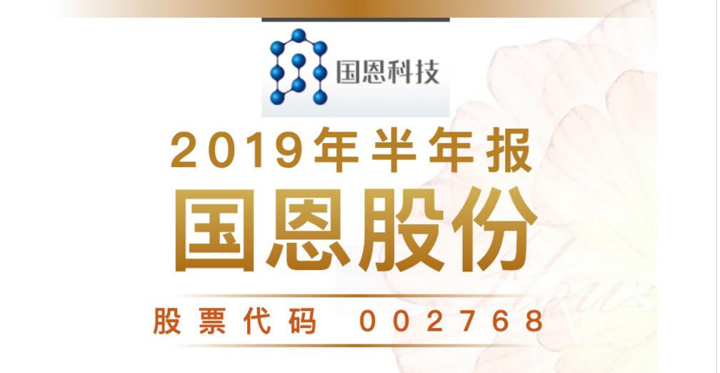 一圖讀財報:國恩股份2019年上半年營收同比增長43.08%