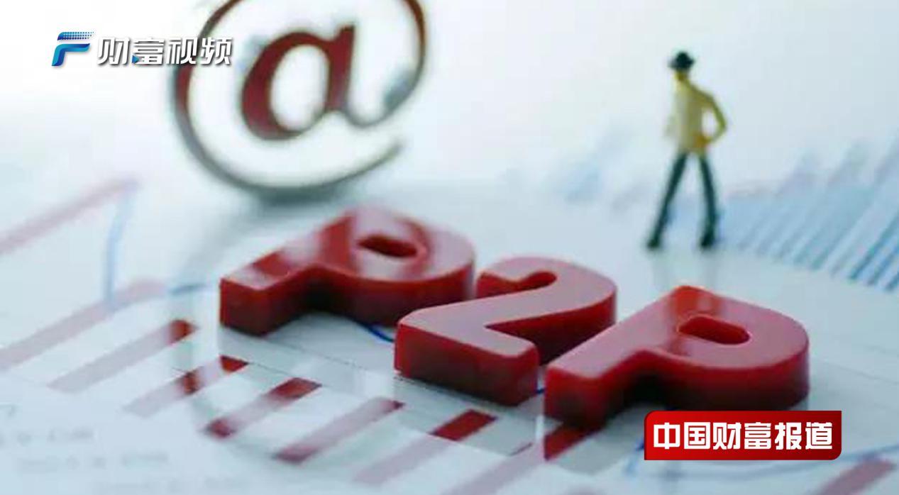 【中国财富报道】注意!官方宣布:这15家P2P机构失联了!