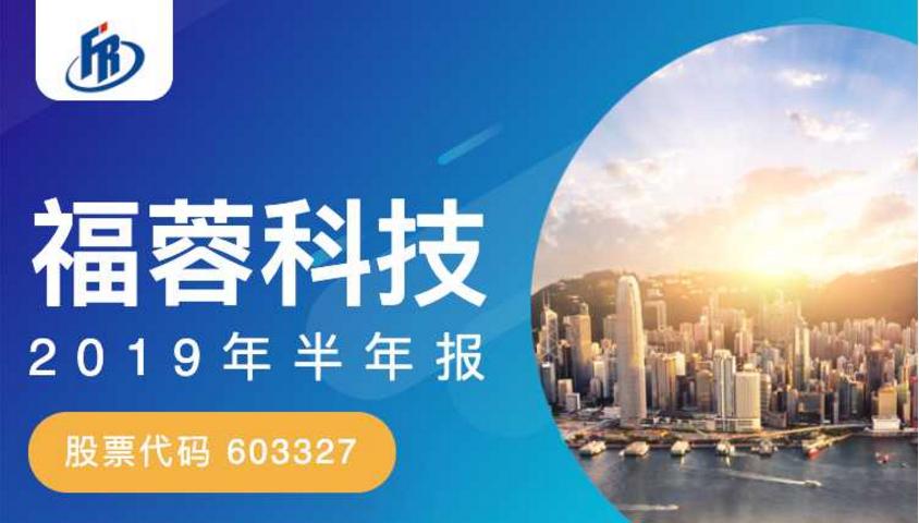 一图读财报:福蓉科技2019年上半年净利同比增长63.66%