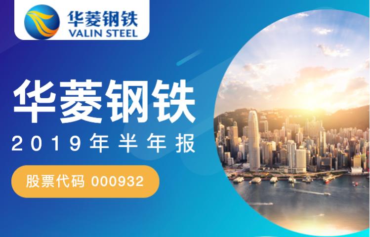 一圖讀財報:華菱鋼鐵2019年上半年營業總收入484.41億元