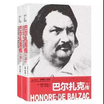 在巴爾扎克的書信里感受一個作家的真實內心