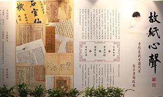 """""""故纸心声——李阳泉藏古籍残叶暨手书题跋展""""在首都图书馆举行"""