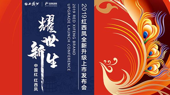 榮耀新生——2019紅西鳳全新升級上市發布會