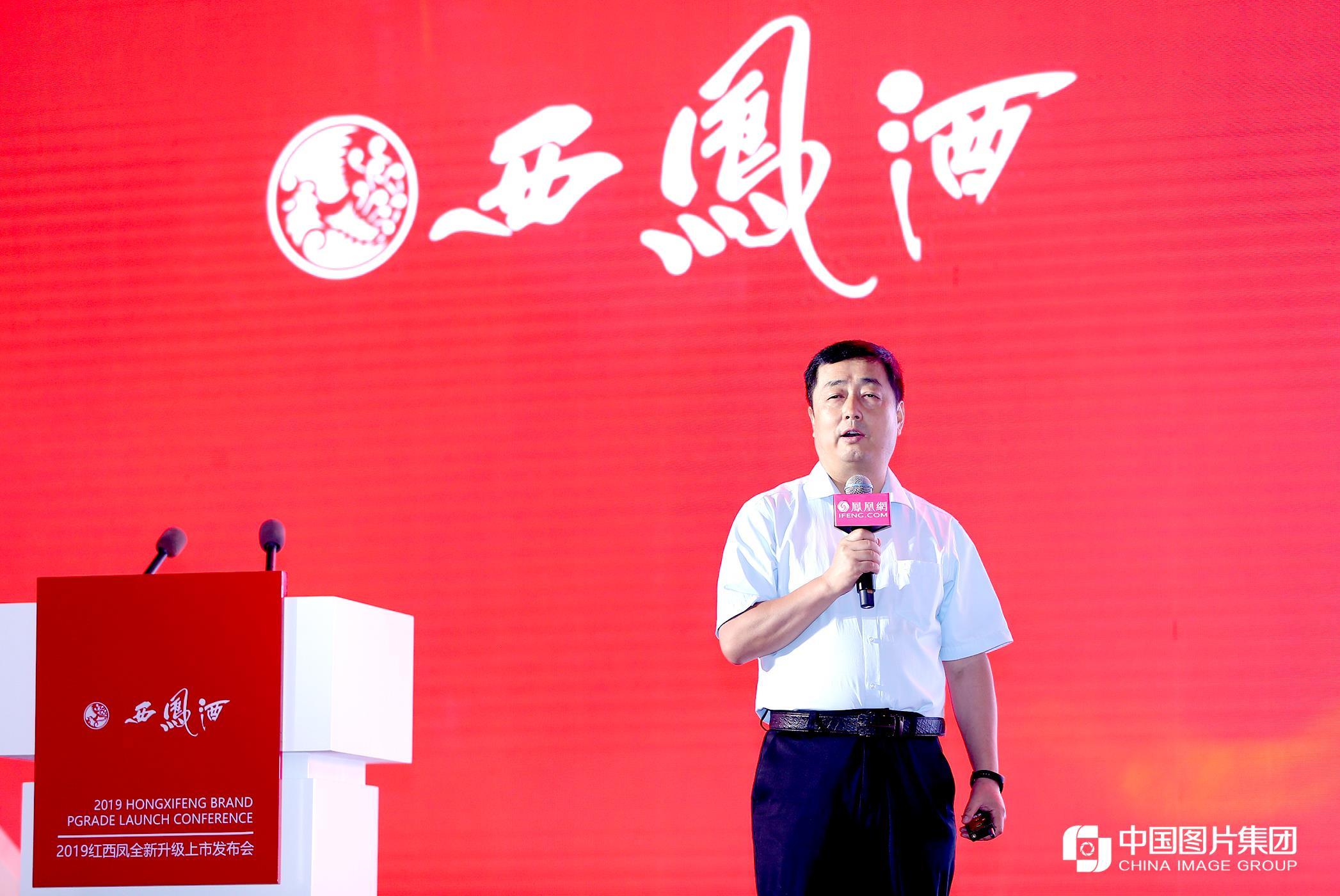 总经理贾智勇做红西凤产品品质发言