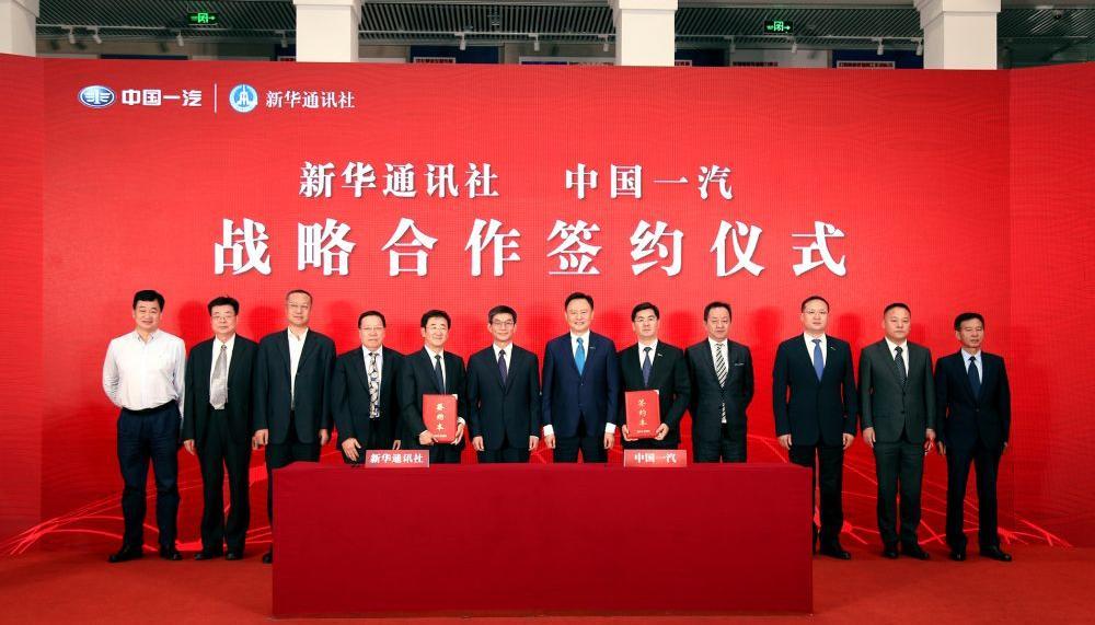 新华社和中国一汽签署战略合作协议