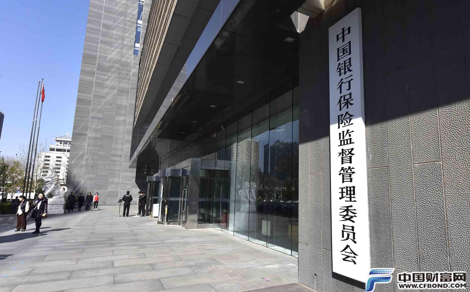 银保监会:政策性金融债监管政策没有变化