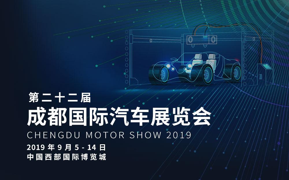 第二十二屆成都國際汽車展覽會