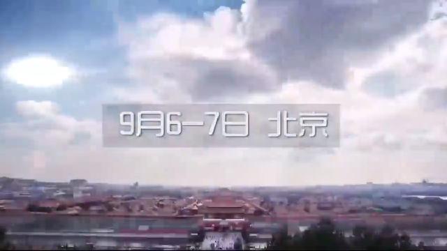 2019中国发展高层论坛在北京钓鱼台国宾馆举行