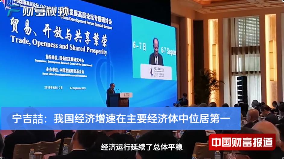 【中国财富报道】宁吉喆:我国经济增速在主要经济体中位居第一
