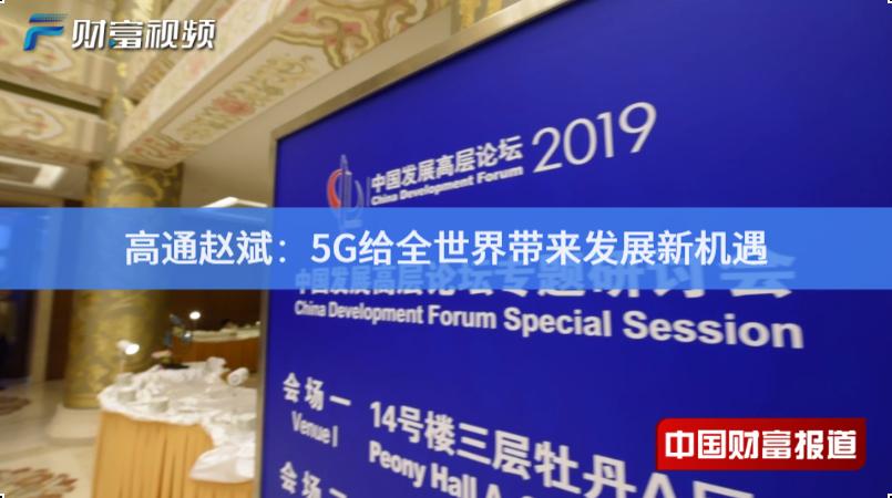 【中国财富报道】高通赵斌:5G给全世界带来发展新机遇