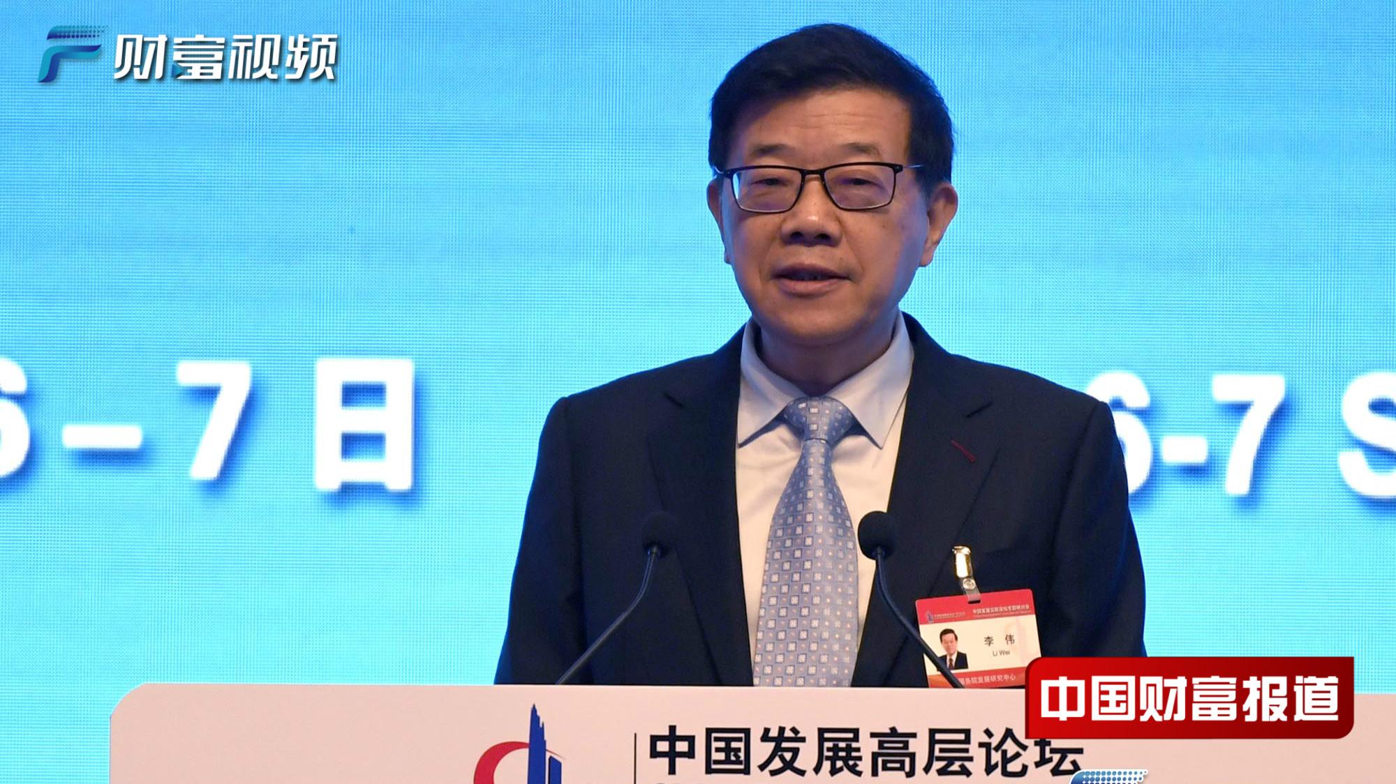 【中国财富报道】李伟:中国开放的大门只会越开越大