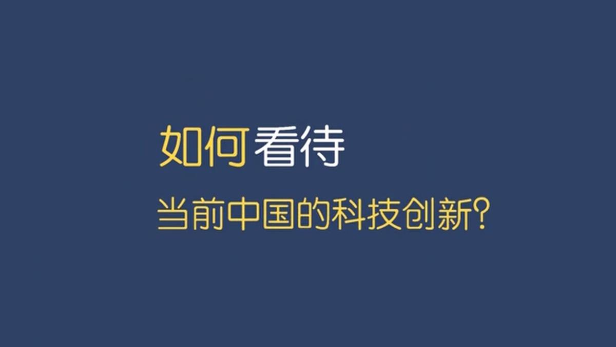 如何看待当前中国的科技创新,有哪些优势,有什么短板?