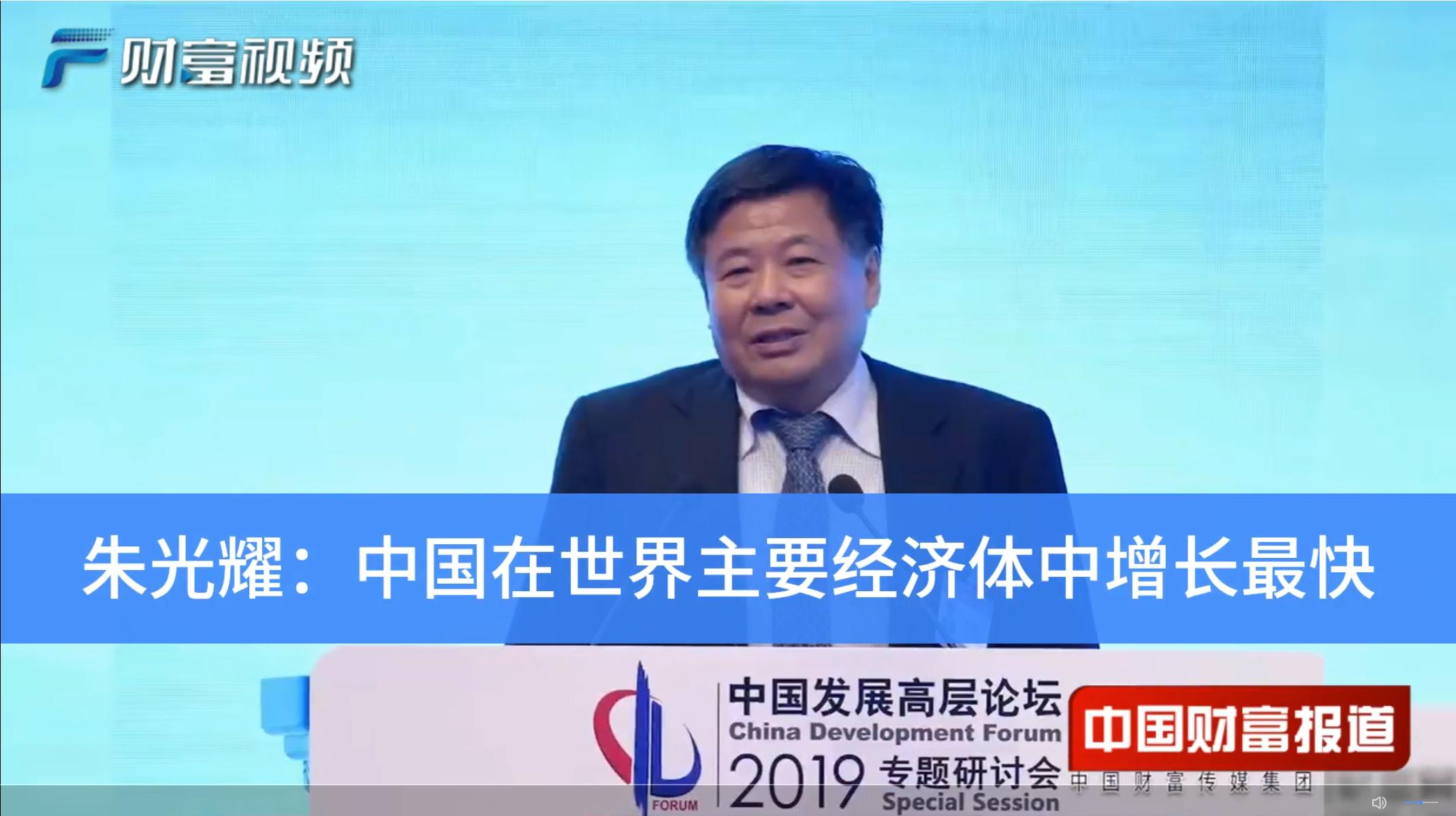 【中国财富报道】朱光耀:中国在世界主要经济体中增长最快