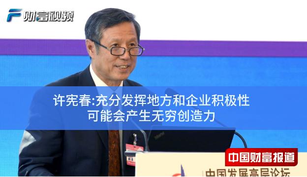 【中国财富报道】许宪春:充分发挥地方和企业积极性 可能会产生无穷创造力