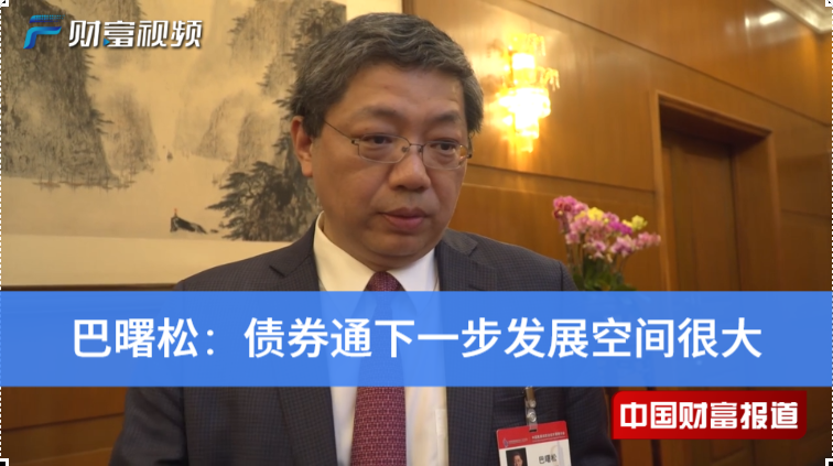 【中国财富报道】巴曙松:债券通下一步发展空间很大