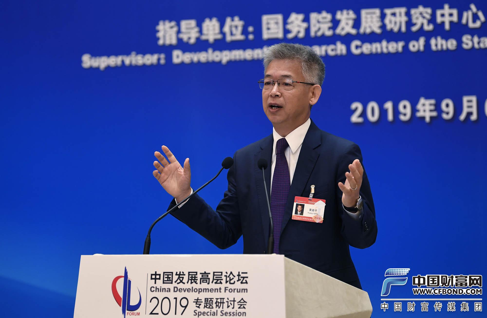 北京大学国家发展研究院副院长黄益平演讲