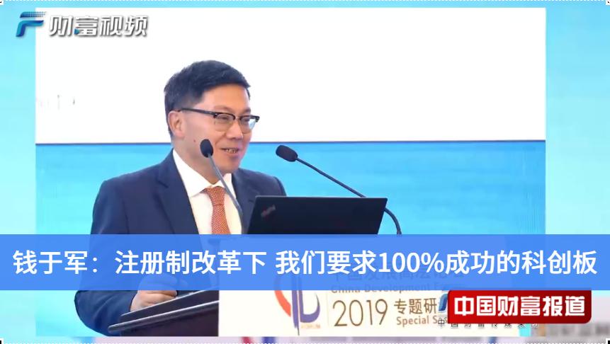 【中国财富报道】钱于军:注册制改革下 我们要求100%成功的科创板