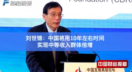 【中国财富报道】刘世锦:中国将用10年左右时间 实现中等收入群体倍增