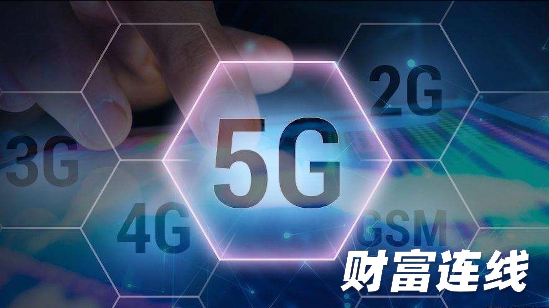 "5G基站建設按下""加速鍵"" 產業鏈公司整裝待發"