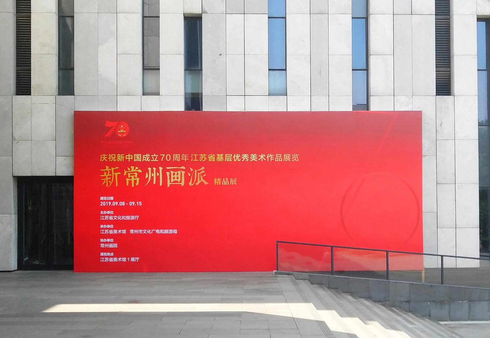 """""""新常州画派""""精品展在江苏省美术馆开幕"""