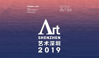 2019藝術深圳 54家當代藝術畫廊齊聚鵬城