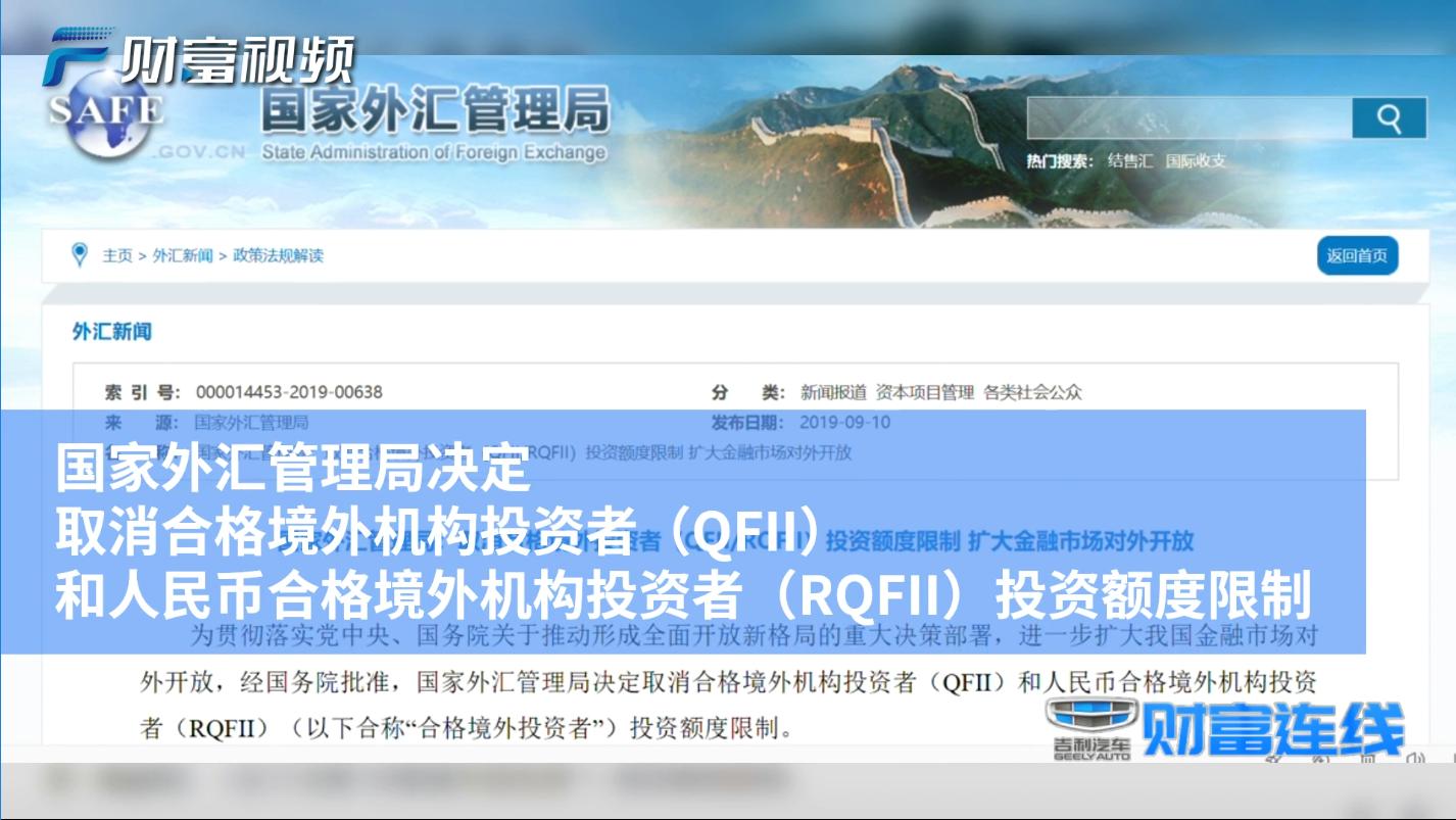 外匯局取消QFII和RQFII投資額度限制