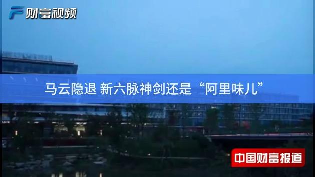 """【中國財富報道】馬云隱退 新六脈神劍還是""""阿里味兒"""""""