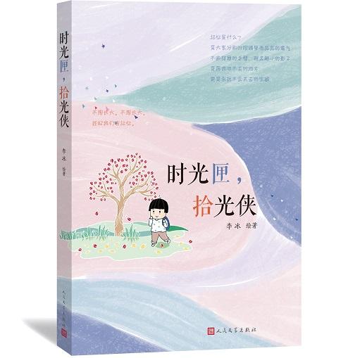 李冰最新绘本《时光匣,拾光侠》:用画笔穿越时光