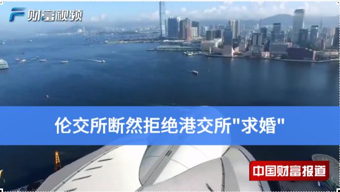 【中国财富报道】伦交所断然拒绝港交所