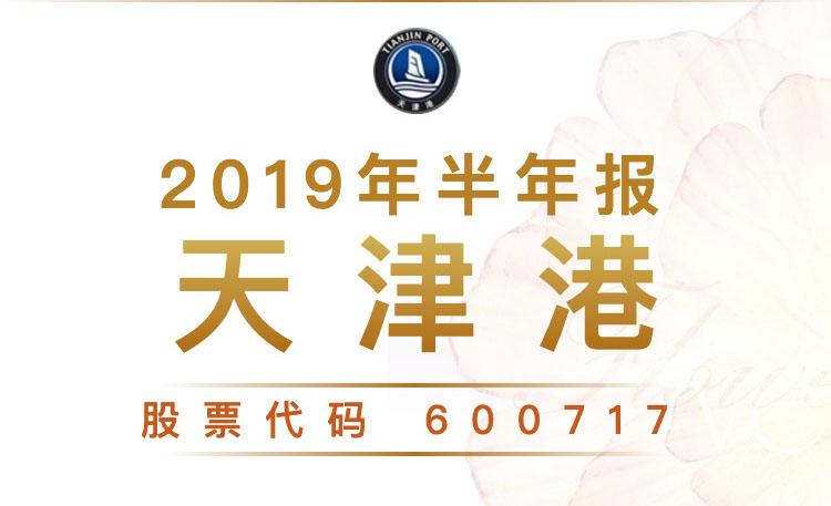 一图读财报:天津港2019年上半年营收同比增长0.5%