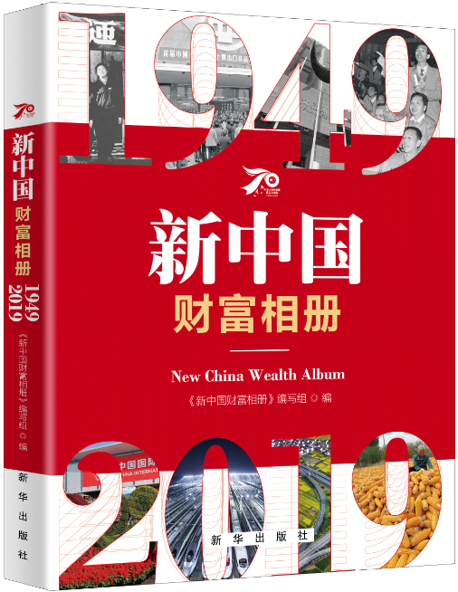 《新中國財富相冊》出版發行