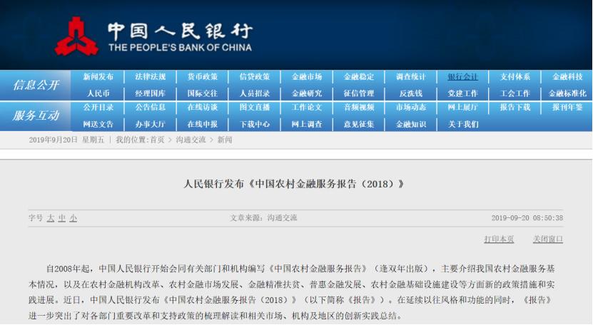 央行:积极稳妥推广农村承包土地的经营权抵押贷款业务