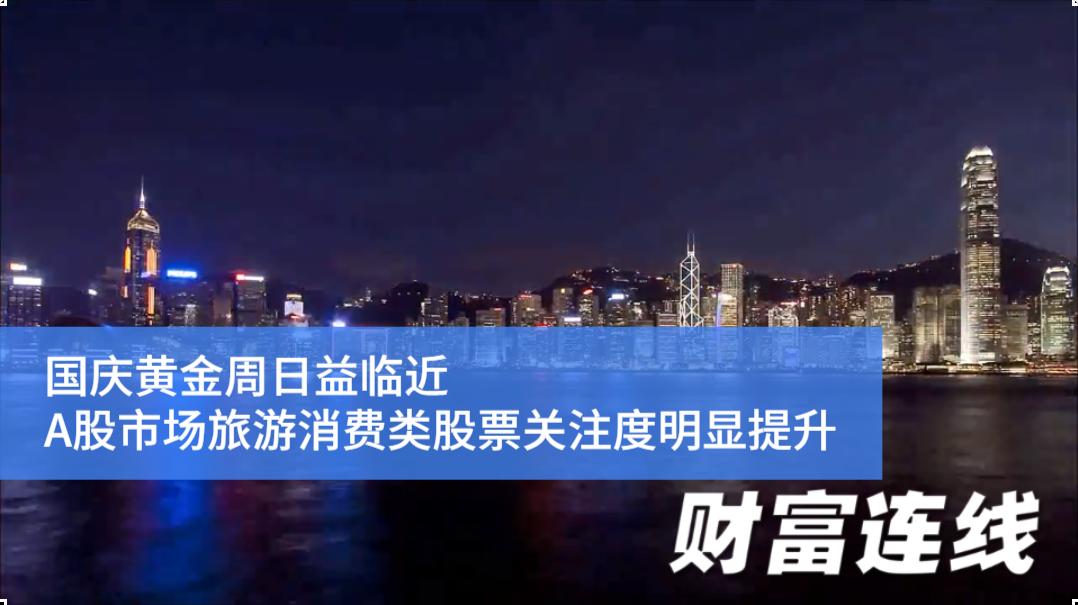 国庆黄金周临近 旅游消费板块全线飘红!