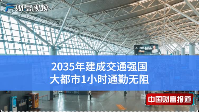【中国财富报道】2035年建成交通强国 大都市1小时通勤无阻