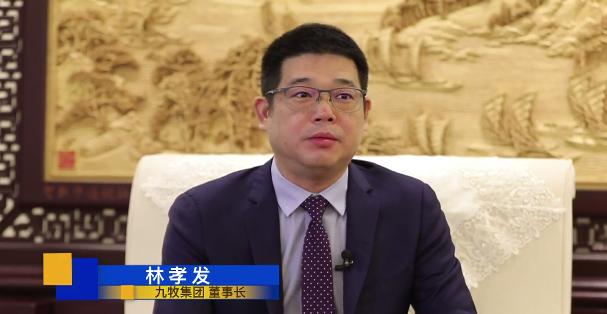 專訪九牧集團董事長林孝發:只做品牌、不做貼牌!