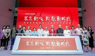 """""""不忘初心,致敬新時代""""慶祝新中國成立70周年藝術作品展在京開幕"""