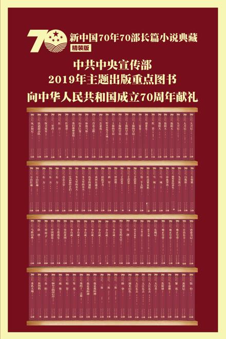 出版界推出一批慶祝新中國成立70周年重點主題出版物