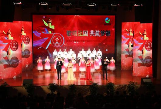 """慶祝新中國成立70周年 成都環境集團舉辦""""歌唱祖國 共筑夢想""""歌詠比賽"""