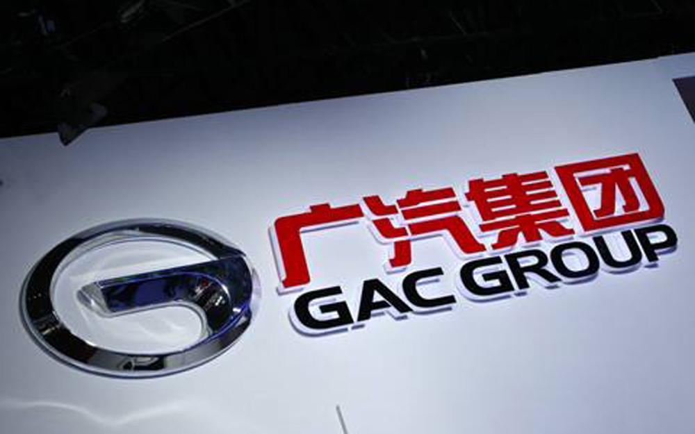 广汽集团与丰田汽车签订深化战略合作框架协议
