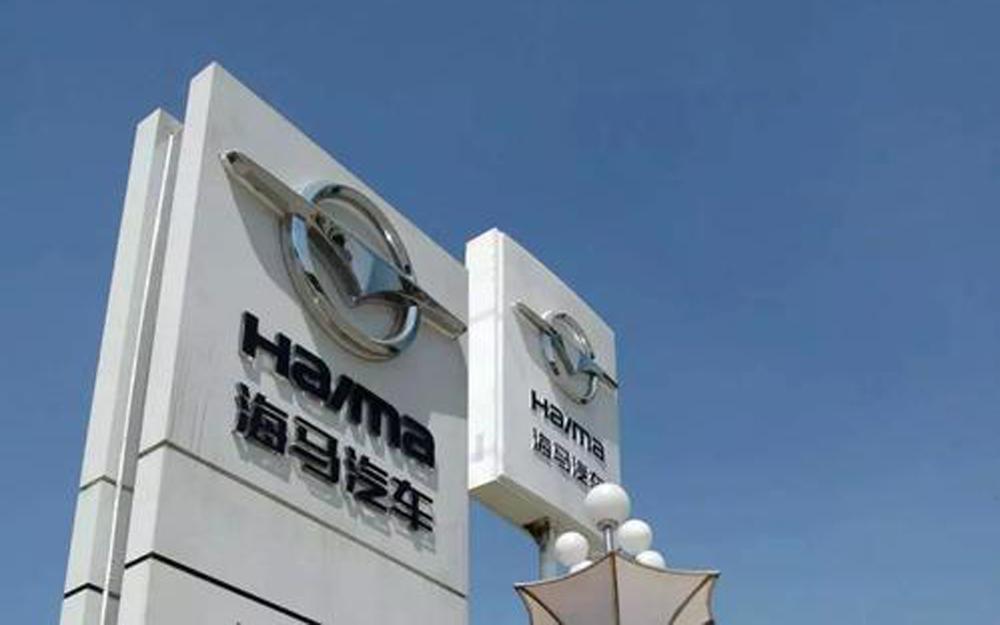 *ST海马转让海马研发100%股权 将获得4.3亿元收益