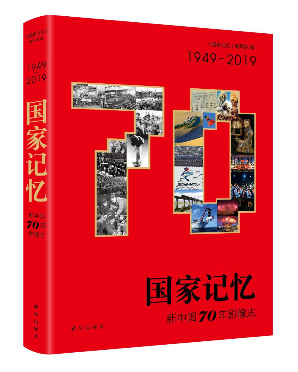 《国家记忆:新中国70年影像志》出版发行