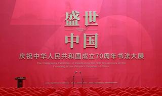 """""""盛世中國——慶祝中華人民共和國成立70周年書法大展""""在京開幕"""