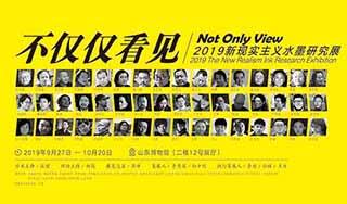 ?不仅仅看见——2019新现实主义水墨研究展暨学术研讨会在济南举办