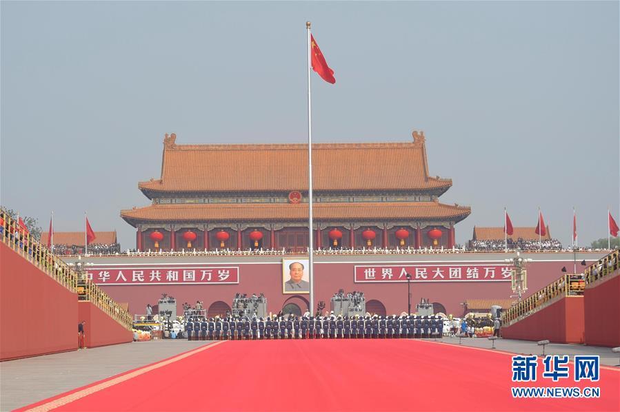 慶祝中華人民共和國成立70周年大會閱兵式和群眾游行