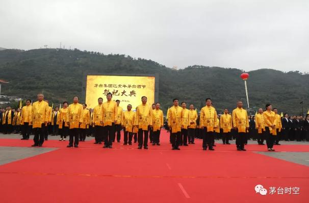 茅台集团领导参加祭祀仪式
